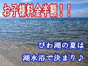 【お子様半額!】湖水浴と選べる近江牛コースで琵琶湖満喫♪≪北近江リゾート温泉無料券付≫