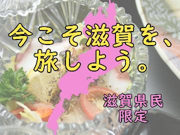『コンビニ券 所有者限定プラン 今こそ滋賀を旅しよう!3』極上の饗宴≪個室食・温泉無料券付≫