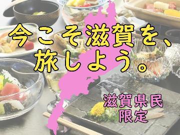 『コンビニ券 所有者限定プラン 今こそ滋賀を旅しよう!3』竹生会席≪個室食・温泉無料券付≫