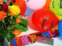 【アニバーサリー】楽しい旅行の思い出に♪ファミリーで誕生日、結婚記念日を祝おう!≪特典付≫
