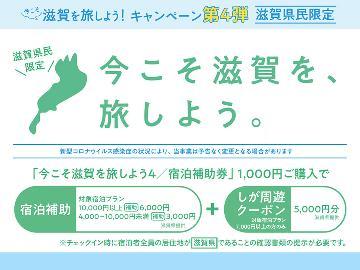 『コンビニ券 所有者限定プラン 今こそ滋賀を旅しよう!4』絶品!!近江牛のすき焼きプラン♪