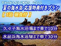 福井の一番人気ビーチ★水晶浜海水浴場まで車で30分(*'ω'*)夕飯は外、朝は女将の手作り!【1泊朝食付】