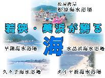 福井の一番人気ビーチ★水晶浜海水浴場まで車で30分(*'ω'*)夏の最安値!素泊まりでリーズナブル♪