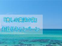「美し美浜の宿」お泊りキャンペーン★若狭とらふぐフルコース★3名様以上でSP特典付き♪