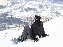 スキー・スノボを思い切り楽しもう♪ハンタマリフト1日券付き【1泊朝食】