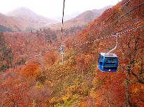 先着順!【ゴンドラ割引券付】空中散歩で色づく山々を一望♪創作料理で食欲の秋を堪能★