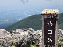 【登山家応援】朝食をおにぎりに変更OK★新緑~紅葉のお好きな山をハイキング☆2大特典付き