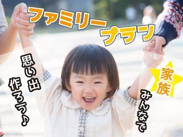 【ファミリー限定】お子様料金が1,100円OFF!ご家族で楽しめるレジャー施設まで近くて便利☆-2食付き-