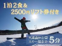 【冬季限定!!】九重スキー場まで約5分!!2500円リフト割引券付!豊後牛ステーキ付き満足会席♪