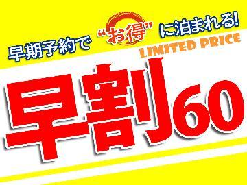 公式HP限定【早割60】60日前からの早期予約で基本の囲炉裏料理プランがおひとり様14,000円!