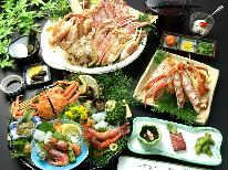 <GoToトラベルキャンペーン割引対象>A 本場日本海の味【かにすき料理】コース〔1泊2食〕