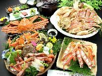 <GoToトラベルキャンペーン割引対象>C 本命カニちゃんにまっしぐら【かにフルコース】〔1泊2食〕