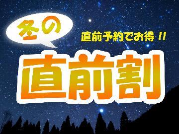 【直前割】特別割引♪1泊2食付きのプランが500円OFF!お日にち限定プラン
