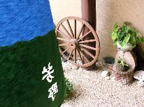 ☆★「紅富士の湯」入浴券付☆★芳野の代名詞!!うなぎの創作会席【芳~kaoru~】