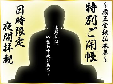【スタンダード】権現さんを仰ぎみて【参加費込】ようお参り♪宿泊者限定夜間拝感!秘仏蔵王