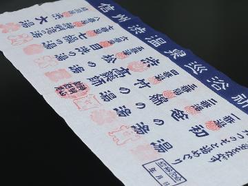 【外湯めぐり】信州渋温泉 巡浴祈願 手拭い付き♪9ヶ所ある外湯を巡り 厄除け。安産育児。不老長寿。