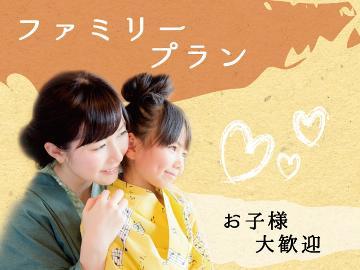 【ファミリー】お子様料金1000円(税別)!家族でお得なファミリープラン☆