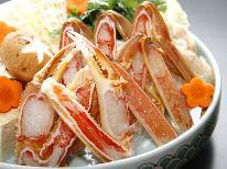 【ふくいdeお得キャンペーン】セイコガニとカニ鍋のおまかせコース